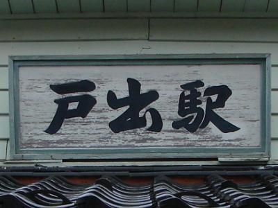 2009・夏旅 =城端線=