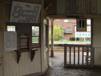 上総の国へ素朴な兄弟駅舎を見に行く=上総山田駅=