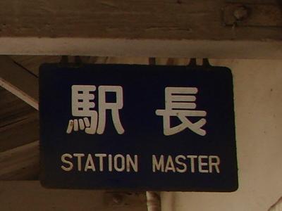 上総の国へ素朴な兄弟駅舎を見に行く=上総牛久駅=