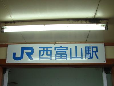 2009・夏旅 =高山本線(JR西日本管区)=