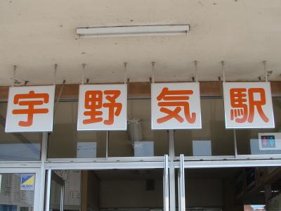 2009・夏旅 =七尾線=