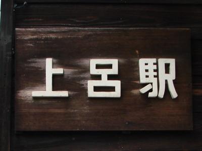 2009・夏旅 =高山本線(JR東海管区・その③)=
