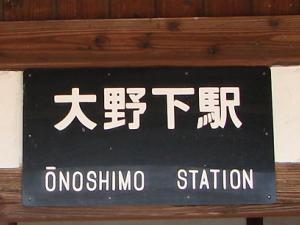 九州地方の駅舎を訪ねる=駅名板(鹿児島本線)=