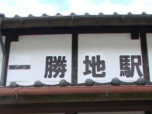 九州地方の駅舎を訪ねる=駅名板(肥薩線・その1)=