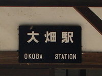九州地方の駅舎を訪ねる=駅名板(肥薩線・その2)=