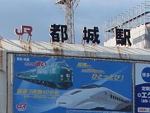 九州地方の駅舎を訪ねる=駅名板(吉都線・他)=