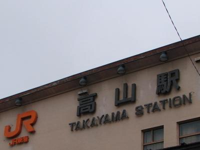2009・夏旅 =高山本線(JR東海管区・その②)=