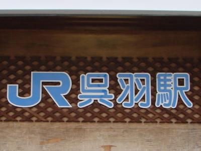 2009・夏旅 =北陸本線=