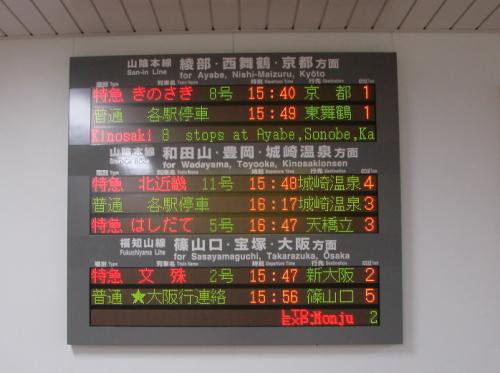 青春18きっぷの旅《小浜線編・その1》=福知山駅にて=