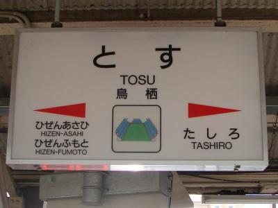 九州地方の駅舎を訪ねる《鹿児島本線編》=鳥栖(とす)駅=