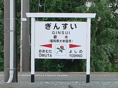 九州地方の駅舎を訪ねる《鹿児島本線編》=銀水(ぎんすい)駅=