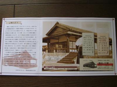 開業から82年の歴史に幕=関東鉄道・騰波ノ江駅=