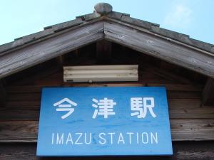 豊の国の駅舎を訪ねる =駅名板《日豊本線・その①》=