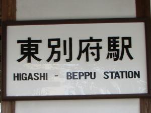 豊の国の駅舎を訪ねる =駅名板《日豊本線・その②》=