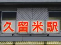 豊の国の駅舎を訪ねる =駅名板《久大本線・その①》=