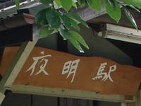 豊の国の駅舎を訪ねる =駅名板《久大本線・その②》=