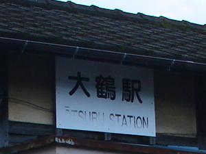 豊の国の駅舎を訪ねる =駅名板《日田彦山線》=