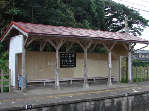 房総半島の駅舎を訪ねる《その10》=九重(ここのえ)駅=