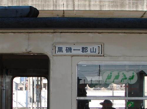 冬の北国仙台へ《東北本線編・その2》=455系・黒磯駅にて=