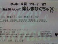 タッキー&翼 アリーナ'07