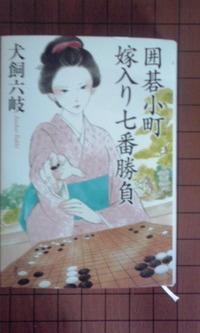 『囲碁小町 嫁入り七番勝負』