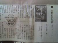 朝日新聞の読書欄