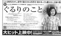 東京新聞広告