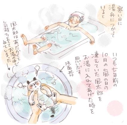 寒い日のお風呂