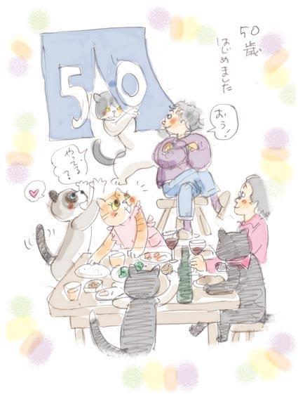 50歳はじめました