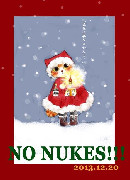 ど〜ちゃんの原発反対-その76「クリスマスのお願い」