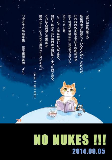 ど〜ちゃんの原発反対-その113「読書の秋」