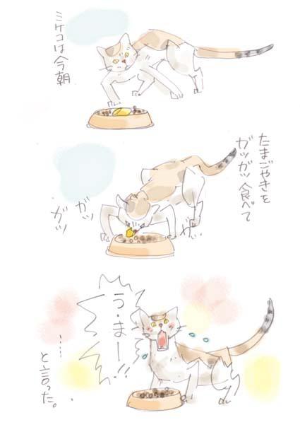 「う・ま〜!」