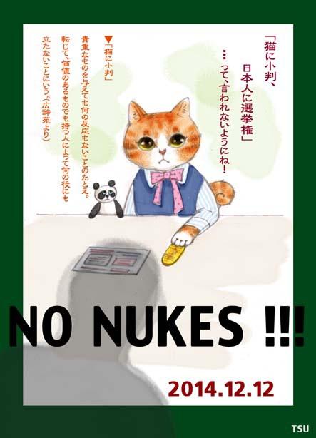 ど〜ちゃんの原発反対-その127「猫に小判、.........」