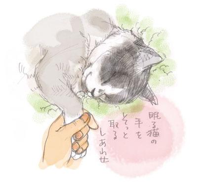 『猫楽吟』