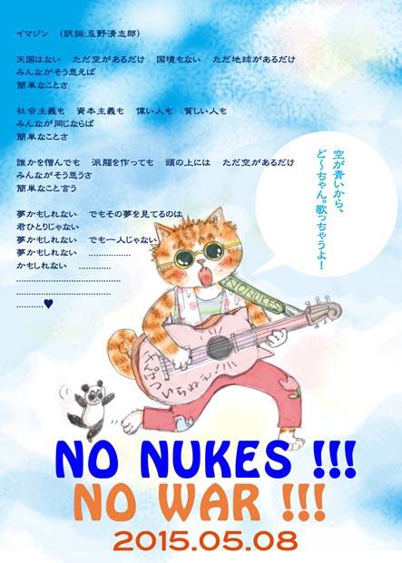 ど〜ちゃんの原発反対-その148「歌うよ!」