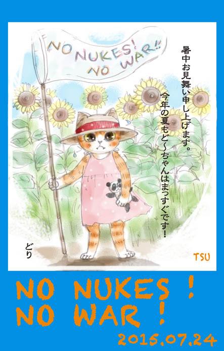 ど〜ちゃんの原発反対-その159「暑中お見舞い」