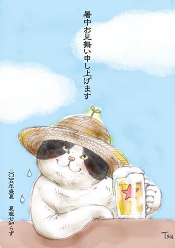 『暑中お見舞い』ネットプリントのお知らせ