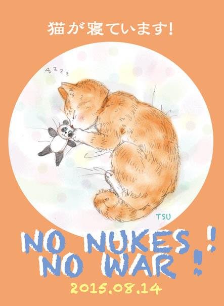 ど〜ちゃんの原発反対-その162「猫が寝ています!」