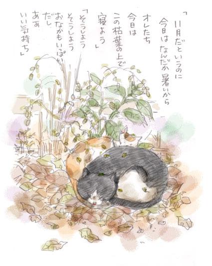 種を蒔く猫たち〜秋の神話〜