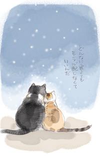 今年の冬は...