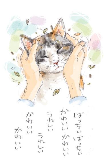 みぃこのこと(11)