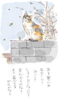 みぃこのこと(12)