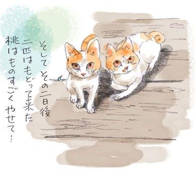 みぃこのこと(28)