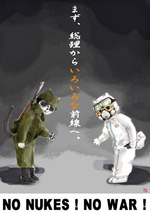 ど〜ちゃんの原発反対-その119