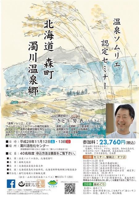 温泉ソムリエ認定セミナー in 濁川温泉(森町)開催のお知らせ