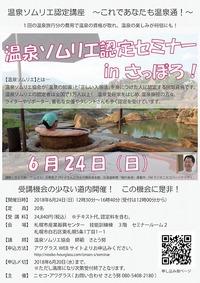 温泉ソムリエ認定セミナー in さっぽろ 2018・06・24