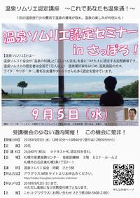 温泉ソムリエ認定セミナー in さっぽろ 2018・9・05