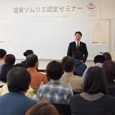 札幌で温泉ソムリエ認定セミナー開催します!