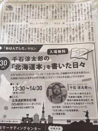 北海道新聞8月13日朝刊「朝の食卓」