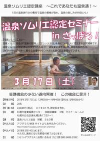温泉ソムリエ認定セミナー in さっぽろ 2018・03・17